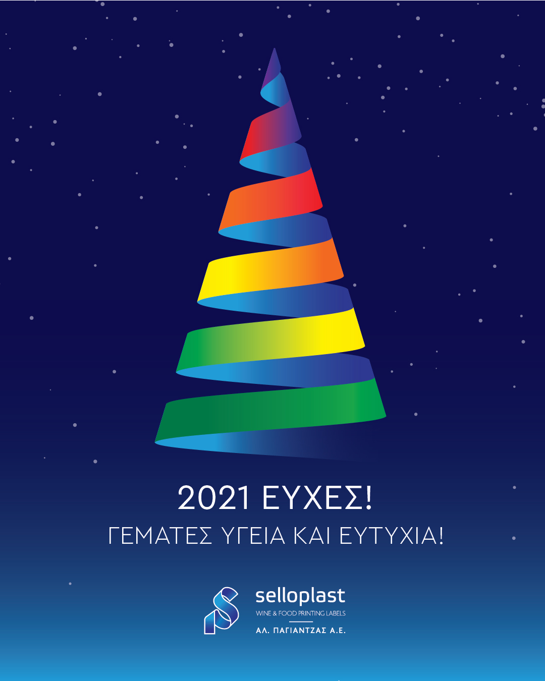 Christmas wishes for 2021